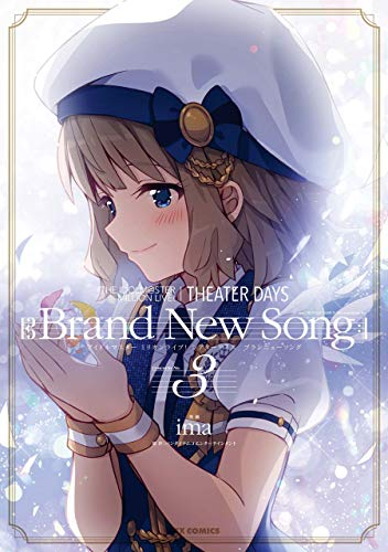 THE IDOLM@STER MILLION LIVE! THEATER DAYS Brand New Song: 3 (REXコミックス)