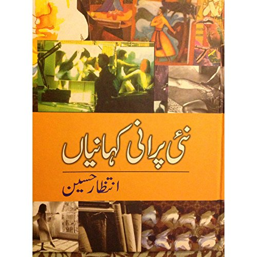 Nai Purani Kahanian [Urdu Edition] audiobook cover art