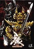 牙狼(GARO)~MAKAISENKI~ vol.3 (初回限定仕様) [DVD]