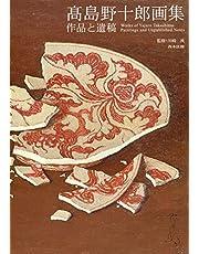 高島野十郎画集―作品と遺稿