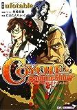 コヨーテラグタイムショー 3 (CR COMICS)