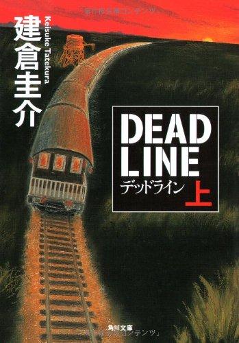 デッドライン〈上〉 (角川文庫)の詳細を見る
