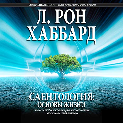 Scientology: The Fundamentals of Thought (Russian Edition) cover art