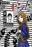 ギフト± (20) (ニチブンコミックス)