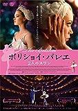 ボリショイ・バレエ 2人のスワン DVD[DVD]