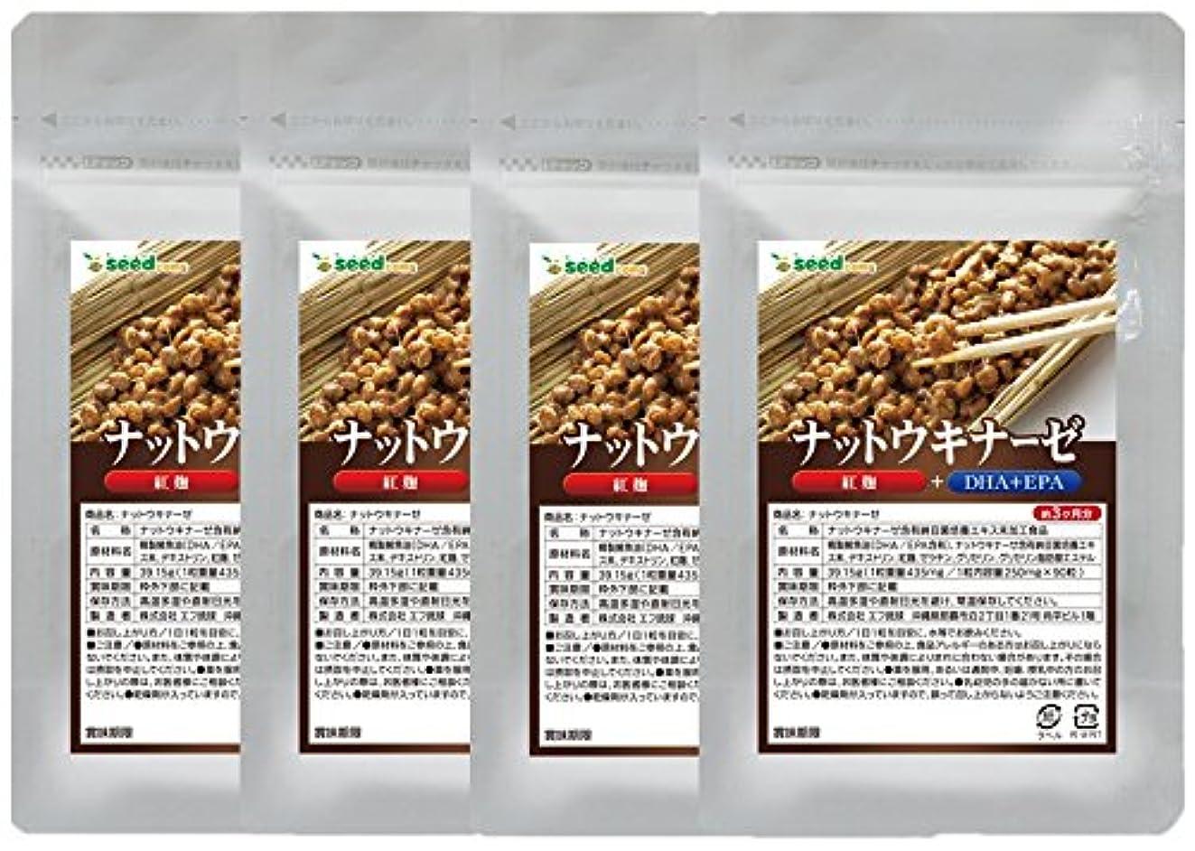 さようなら粘土コンピューター【 seedcoms シードコムス 公式 】ナットウキナーゼ (約12ケ月分) 紅麹、DHA&EPA入り