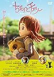 映画「ちえりとチェリー」DVD[DVD]