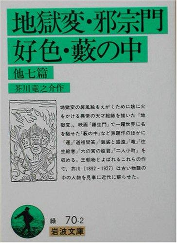 地獄変・邪宗門・好色・薮の中 他七篇 (岩波文庫)の詳細を見る