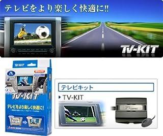 データシステム TV-KIT トヨタ 標準装備&メーカーOP プロボックス ワゴン/バン、販売店オプションTVアンテナ装着車 NCP50・51・52・55・58・59/NLP51 H17.8~ TTV164(切替タイプ)