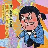 綾小路きみまろ 爆笑スーパーライブ第1集! 中高年に愛をこめて・・・