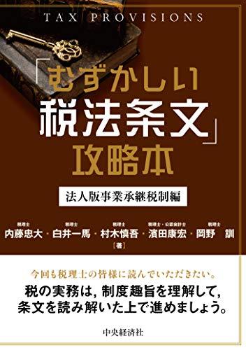 「むずかしい税法条文」攻略本【法人版事業承継税制編】