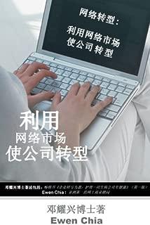 Turnaround Internet: The use of internet marketing to turnaround company (Mandarin) (Chinese Edition)