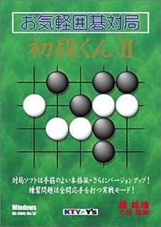お気軽囲碁対局 初段くん 2