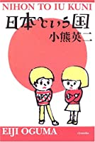Nihon To Iu Kuni 4652078145 Book Cover