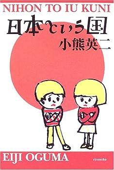 Tankobon Hardcover Nihon To Iu Kuni [Japanese] Book