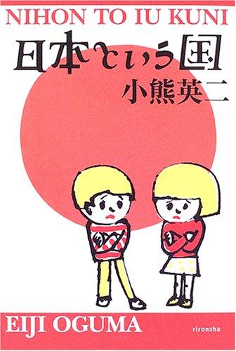 日本という国 (よりみちパン!セ)の詳細を見る