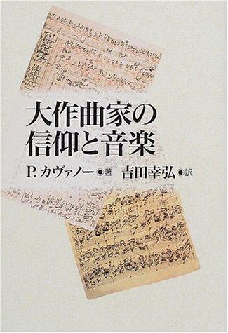 大作曲家の信仰と音楽の詳細を見る
