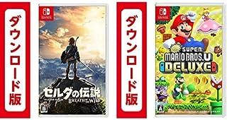 ゼルダの伝説 ブレス オブ ザ ワイルド【Nintendo Switch】 オンラインコード版 + New スーパーマリオブラザーズ U デラックス オンラインコード版
