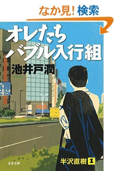 日本文学, '半沢直樹で更に検索'リストの最後