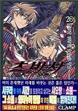 Tsubasa 26 (Korean Edition)