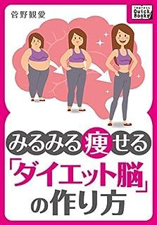みるみる痩せる「ダイエット脳」の作り方 impress QuickBooks