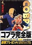 COBRA4 二人の軍曹 (MFコミックス)
