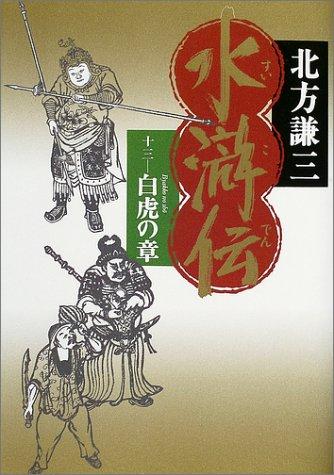 水滸伝 13 白虎の章