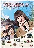 京阪沿線物語 古民家民泊きずな屋へようこそ DVD-BOX[DVD]