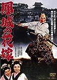 鳳城の花嫁[DVD]