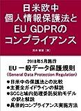 日米欧中 個人情報保護法とEU GDPRのコンプライアンス