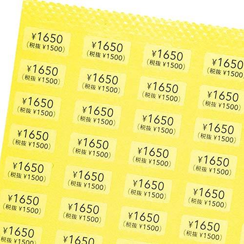 だいし屋 日本製 税込プライスシール 50円〜10000円〈税込価格・税抜価格 併記〉10×5mm アクセサリー台紙用(透明地×黒文字) (文字:¥1650 (税抜¥1500), 250枚)