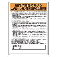 815-281 エチルベンゼン塗装業務の注意事項標識
