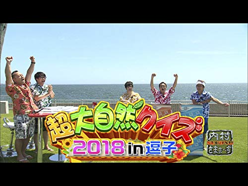 #297'Mother Nature Quiz 2018 in Zushi! First Half'