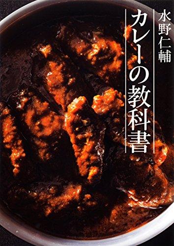 水野仁輔 カレーの教科書