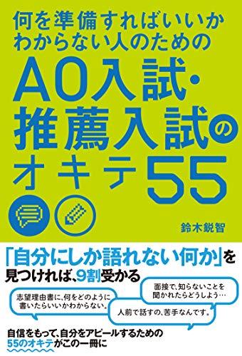 KADOKAWA/中経出版『何を準備すればいいかわからない人のための AO入試・推薦入試のオキテ55』