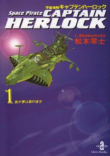 宇宙海賊キャプテンハーロック (1) (秋田文庫)の詳細を見る