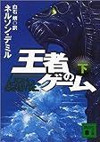 王者のゲーム(下) (講談社文庫)