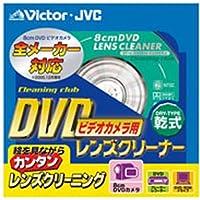 日本ビクター 8cmDVD用乾式レンズクリーナー CL-DVD8LA
