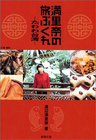 満里奈の旅ぶくれ―たわわ台湾 (新潮文庫)の詳細を見る