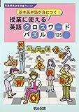 英語授業改革双書 No.50 授業に使える英語クロスワードパズル125