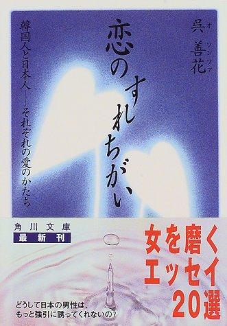 恋のすれちがい―韓国人と日本人‐それぞれの愛のかたち (角川文庫)の詳細を見る