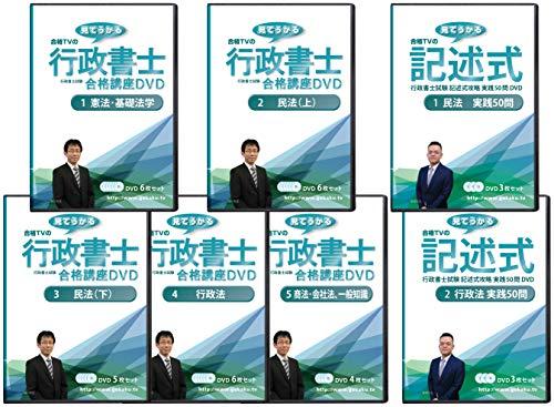 2021合格目標 行政書士試験合格講座DVD 全科目+記述対策セット(全7巻・DVD34枚セット)新民法に対応済みの詳細を見る