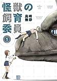 怪獣の飼育委員 1巻 (まんがタイムKRコミックス)