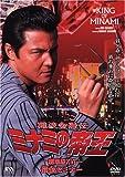 難波金融伝 ミナミの帝王 劇場版XVI 借金セミナー[DVD]
