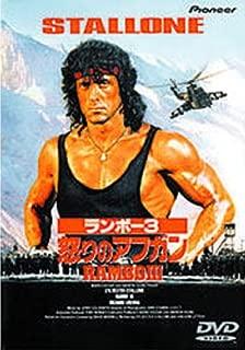 ランボー3 怒りのアフガン [DVD]