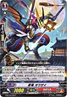 忍竜 オウザイ C ヴァンガード 竜神烈伝 g-bt14-079