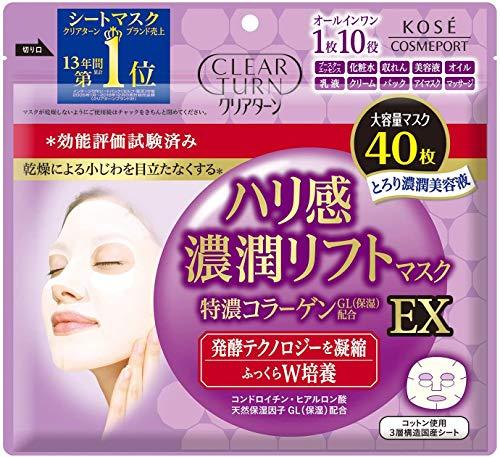 クリアターン KOSE ハリ感濃潤リフトマスク EX フェイスマスク 40枚入り