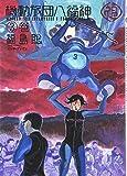 機動旅団八福神 3巻 (ビームコミックス)
