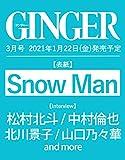GINGER(ジンジャー) 2021年3月号