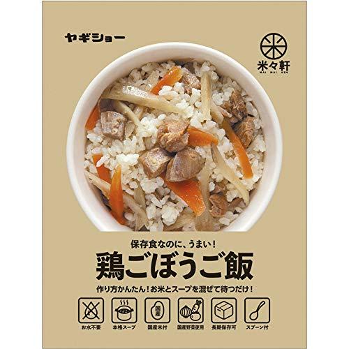 ヤギショー『鶏ごぼうご飯』